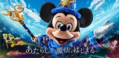 disney sea 10th anniversary be magical | 絆に感謝!『切磋琢磨』を忘れずに!-Click to enlarge