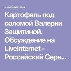 Картофель под соломой Валерии Защитиной. Обсуждение на LiveInternet - Российский Сервис Онлайн-Дневников