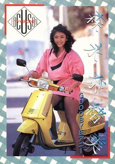 Vespa Girl, Scooter Girl, Asian Woman, Asian Girl, Scooters, Up Skirt Pics, Human Poses Reference, Vintage Cycles, Camila
