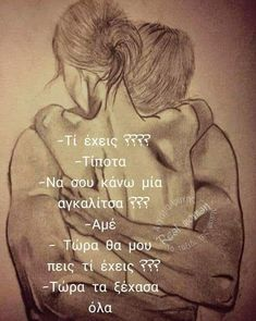 Greek Love Quotes, Quotes To Live By, Love Qutoes, Naughty Quotes, Love You, My Love, Cute Couples Goals, Couple Quotes, Deep Thoughts