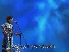 Modern Okinawan music with sanshin:  Shima Uta - Natsukawa Rimi - with English translation.  YouTube