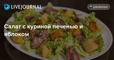 Салат с куриной печенью и яблоком
