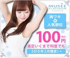 ミュゼプラチナム/100円