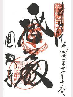 圓教寺-ご朱印