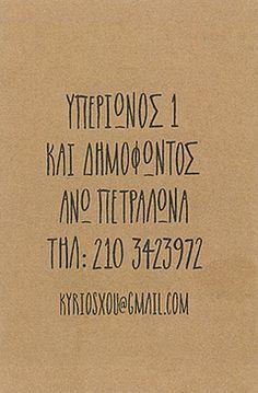 ΚΥΡΙΟΣ ΧΟΥ Cafe Bar, Calligraphy, Lettering, Calligraphy Art, Hand Drawn Typography, Letter Writing