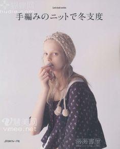 手編みのニットで冬支度 - 红阳聚宝 - 红阳聚宝的博客