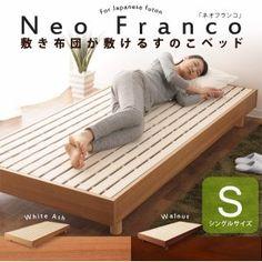すのこベッド シングル『ネオフランコ』 ベッドフレーム スノ...|エムール(EMOOR)【ポンパレモール】