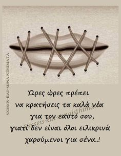 Greek Quotes, Bobby Pins, Health Tips, Life Quotes, Hair Accessories, Beauty, Quotes About Life, Quote Life, Living Quotes
