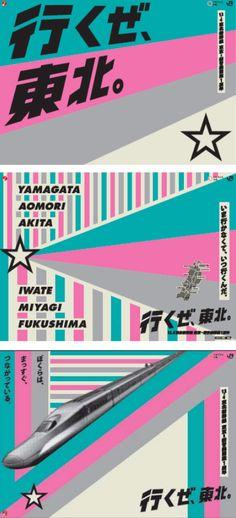 JR東日本「みんな、今こそ東北に行こうぜ(`・ω・´)m9」 キャンペーン開始 : 鉄ちゃんねる