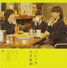 Amazon.co.jp: 乃木坂46 : バレッタ【CD+DVD盤】Type-A - 音楽