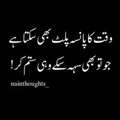 Kahin apko b ghalti se mjhsay muhabbat hojaye or m srf yeh kahun.k mjhay apka just name pasand hai☺ Soul Poetry, My Poetry, Poetry Books, Poetry Quotes, Wisdom Quotes, Jokes Quotes, Urdu Quotes, Quotations, Qoutes