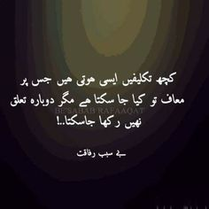 173 Best Facebook Page Be Sabab Rafaaqat Images Urdu Poetry