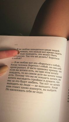 Poem Quotes, Words Quotes, Motivational Quotes, Inspirational Quotes, Sayings, My Mind Quotes, Life Quotes, Russian Quotes, Life Motivation