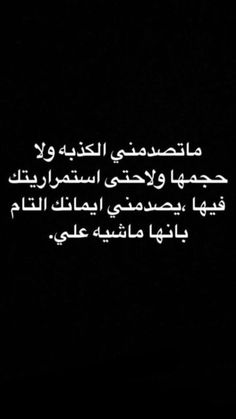 Arabic Funny, Funny Arabic Quotes, Funny Quotes, Talking Quotes, Mood Quotes, Life Quotes, Worship Quotes, Cover Photo Quotes, Postive Quotes