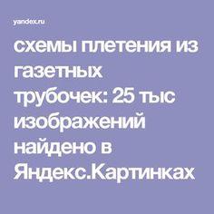 схемы плетения из газетных трубочек: 25 тыс изображений найдено в Яндекс.Картинках