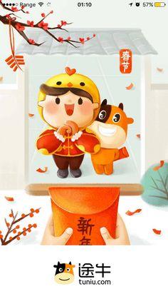 途牛 2017年1月28 大年初一 #闪... Lunar New Year Greetings, New Year Illustration, Illustrations, New Year Banner, Splash Screen, New Year Greeting Cards, Spring Festival, Happy Chinese New Year, Email Design