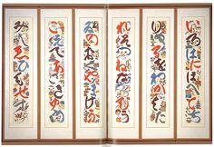 Six-leaf Screen Japanese syllable by Chôsuke Serizawa The Englishman, Modern Crafts, China, Textile Artists, Print Artist, Woodblock Print, Advent Calendar, Japanese, Culture