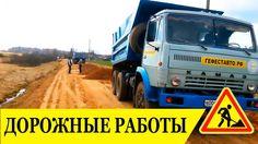 Подготовка и ремонт подъездной дороги (д. Глухово) Делаем подъездную дор...