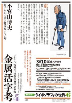 連続セミナー タイポグラフィの世界 6 / 第4回 「金属活字考」受付開始