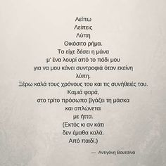 ... Life Words, Greek Quotes, Poetry Quotes, Favorite Quotes, Life Quotes, Sayings, Prince, Notes, Dreams