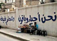 """@Rawai_: #أدب_الشارع لن نعرف قيمـہ الحياة مآدمنا نعيش..! """
