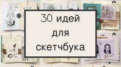 Lumpy Way: 30 идей для скетчбука