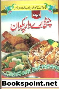 Pakistani food cooking recipes collection in urdu is available to online recipes recipe books pdf lovers forumfinder Images
