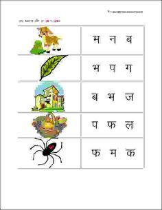 Circle the correct letter 1 - EStudyNotes Lkg Worksheets, Hindi Worksheets, 1st Grade Worksheets, Preschool Worksheets, Alphabet Writing Worksheets, Nursery Worksheets, Printable Alphabet, Free Printable, Nature Drawing For Kids