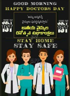 Doctors Day, July 1, Morning Quotes