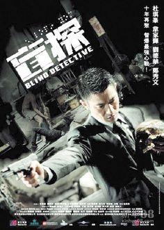 盲探Blind Detective 2013/Hong Kong/杜琪峰