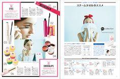 「PLAZA」発行のフリーペーパー2015年3月号BRAND NEW化粧品...  。MOKAストア