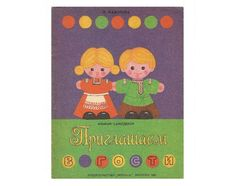 You are welcome. Vintage Russian book for children. 1985.