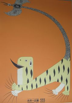 ggg Leopard by Kazumasa Nagai - Vintage Nagai Artist Gallery at I Desire Vintage Posters Japanese Graphic Design, Graphic Design Print, Graphic Design Illustration, Graphic Art, Design Art, Japanese Poster, Japanese Art, Vintage Japanese, Tiger Painting