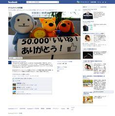 NTTコミュニケーションズ  【Thanks for 50,000 likes!】  http://www.facebook.com/photo.php?fbid=349415525155750