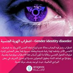 Arabic Words, Arabic Quotes, Gender Identity Disorder, Arabic Proverb, Do You Now, Weird Words, Talking Quotes, Psychology Quotes, Medical Information