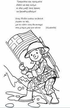 Preschool Math, Kindergarten, 28th October, Nursery School, National Holidays, Too Cool For School, Math Worksheets, School Projects, Poems
