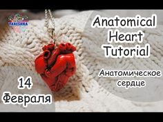 Lepim anatomical heart from polymer clay - a cool present for Valentine's Day - Fair Masters - handmade, handmade