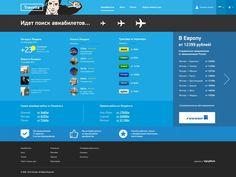 Редизайн: Создаем сервис по поиску авиабилетов