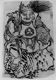 Photograph-Ebisu (God of Luck, Protector of Merchants), century. Creator: School Photo Print expertly made in the USA Vintage Wall Art, Vintage Walls, God Tattoos, Katsushika Hokusai, Edo Period, Historical Maps, Heritage Image, Japanese Art, Art Prints