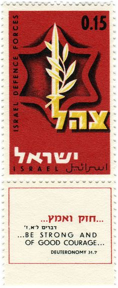 Israel Postage stamp commemorating the 1967 Israel Defence Forces Victory.