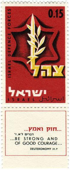 Israel postage stamp: 1967 Israel Defence Forces victory by karen horton, via Flickr
