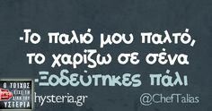 -Το παλιό μου παλτό, το χαρίζω σε σένα -Ξοδεύτηκες πάλι Funny Greek Quotes, Funny Quotes, Strange Photos, True Stories, The Funny, Best Quotes, Funny Pictures, Jokes, Messages