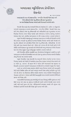 Press Note:- અમદાવાદનો ૬૦૬મો સ્થાપના દિવસ મેયર શ્રી ગૌતમ શાહ તથા અન્ય ઉચ્ચ હોદ્દેદારો દ્વારા મ્યુ. શાળાના માં-બાપ વિહોણા નિરાધાર બાળકો સાથે ઉજવવાનો અનોખો પ્રસંગ #AhmedabadSthapanaDivas #AhmedabadFoundationDay #Ahmedabad #HBDayAhmedabad Ahmedabad, India AMC-Ahmedabad Municipal Corporation