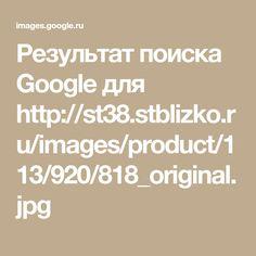 Результат поиска Google для http://st38.stblizko.ru/images/product/113/920/818_original.jpg