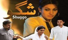 Shuggo Episode 19 11th March 2014 In High Quality