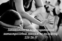 https://happiness-kzn.ru/uslugi/neyrosedativniy-massazh  Нейроседативный антистрессовый массаж применяется для устранения психо-эмоционального стресса и его последствий, к которым можно отнести такие достаточно распространенные явления, как: повышенная раздражительность, апатия, депрессия, нарушения сна и хроническая усталость.  Что же ещё делает релакс массаж?  - Стимулирует обменные процессы в коже и организме, повышает общий тонус;  - Восстанавливает и поддерживает энергетику человека…