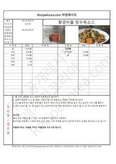 Recipes, Korea, Food, Essen, Meals, Ripped Recipes, Korean, Yemek, Eten