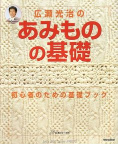 Let's Knit Series - Tatiana Laima - Picasa ウェブ アルバム Crochet Symbols, Crochet Stitches Patterns, Crochet Motif, Knitting Stitches, Stitch Patterns, Knitting Patterns, Knitting Magazine, Crochet Magazine, Knitting Books