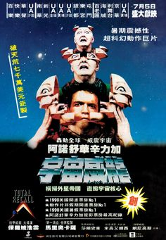 Total Recall Chinese poster (Paul Verhoeven, 1990)