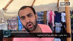 مصر العربية | #شاهد | باعة جائلون : #نظام فاشل ويا أحنا يا #الحكومة